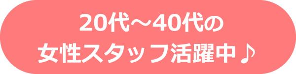 20代~40代の女性スタッフ活躍中♪