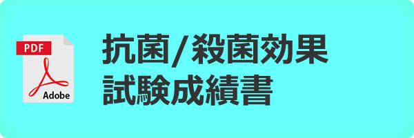 抗菌/殺菌効果試験成績書