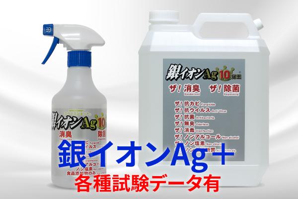 銀イオンAg+