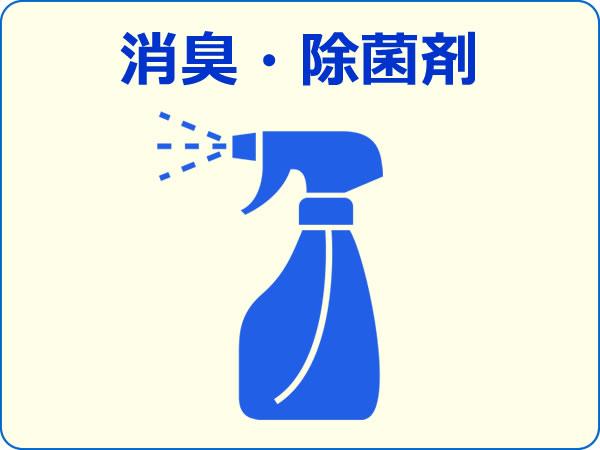 消臭・除菌剤