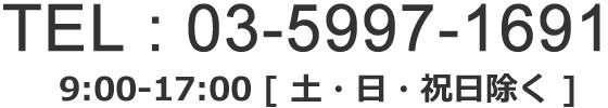 03-5997-1691