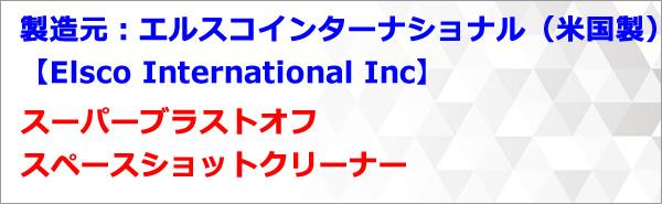 製造元:エルスコインターナショナル(米国製)【Elsco International Inc】